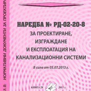 Наредба № РД-02-20-8 за проектиране, изграждане и експлоатация на канализационни системи