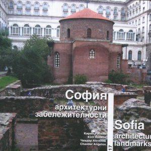 София - архитектурни забележителности