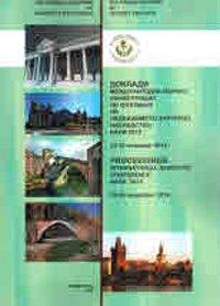 Доклади МНК по опазване на недвижимото културно наследство, Бани 2016