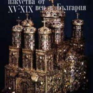 Църковните приложни изкуства от XV-XIX век в България