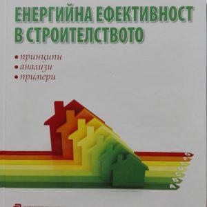 Енергийна ефективност в строителството - принципи, анализи, примери